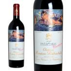 シャトー・ムートン・ロートシルト 2010年 メドック格付第1級 (赤ワイン・フランス)