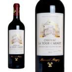 シャトー・ラ・トゥール・カルネ 2013年 メドック公式格付け第4級 AOCオー・メドック 750ml (ボルドー 赤ワイン)