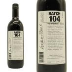 ワインメーカーズ・ノート カベルネ・ソーヴィニヨン バッチ104 2015年 アンドリュー・ピース 750ml (オーストラリア 赤ワイン)