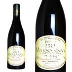 マルサネ クロ・デュ・ロワ 2015年 ドメーヌ・エルヴェ・シャルロパン 750ml (ブルゴーニュ 赤ワイン)