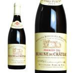 ボーヌ プルミエ・クリュ ボーヌ・デュ・シャトー ルージュ 2015年 ドメーヌ・ブシャール・ペール・エ・フィス 750ml (ブルゴーニュ 赤ワイン)