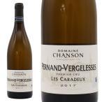 パーカー氏をはじめ各ワイン評論家大注目の人気生産者!1750年設立でボーヌで1、2を争う歴史あるメゾ...