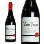 ヴュー・パープ・フランス  ルージュ  NV  ヴァン・ド・フランス・カステル  750ml  (フランス  赤ワイン)  家飲み  巣ごもり
