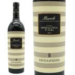 バローロ セッラルンガ・ダルバ 2014年 フォンタナフレッダ社 正規 750ml (イタリア 赤ワイン) 6本お買い上げで送料無料