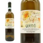 コルテーゼ・アルト・モンフェッラート グラッフィティ 2015年 テヌテ・ネイラーノ社 750ml (イタリア 白ワイン)