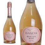ガンチア モスカート ロゼ (イタリア・スパークリングワイン)