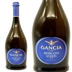 ガンチア モスカート・ダスティ 2013年 DOCGモスカート・ダスティ (イタリア・スパークリングワイン)