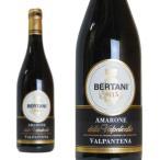 アマローネ デッラ・ヴァルポリチェッラ ヴァルパンテーナ 2013年 ベルターニ 750ml (イタリア 赤ワイン)