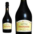 カビッキオーリ ランブルスコ ロッソ グラスパロッサ・ディ・カステルヴェトロ アマービレ  (赤ワイン/スパークリング・イタリア)