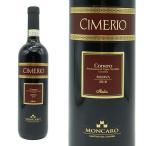 ショッピングイタリア モンカロ チメリオ ロッソ コーネロ・リゼルヴァ 2012年 (赤ワイン・イタリア)