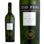 ティオ ペペ フィノ ドライシェリー(ゴンザレス・ピアス)(シェリー酒・スペイン)