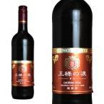 王様の涙 赤 甘口 UCSA社 フレシネグループ 750ml (スペイン 赤ワイン)