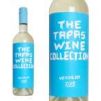 ザ・タパス・ワイン・コレクション ヴェルデホ 2015年 カーサ・デ・ラ・オヤ社 750ml (スペイン 白ワイン)