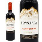 コンチャ・イ・トロ フロンテラ カルメネール 2017年 (赤ワイン・チリ)|500円均一ワイン