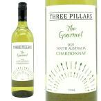 スリー・ピラーズ ザ・グルメ シャルドネ 2014年 (白ワイン・オーストラリア)|888円均一ワイン