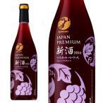 サントリー ジャパンプレミアム マスカット・ベーリーA 新酒 2016年 登美の丘ワイナリー醸造 |日本の新酒|(予約商品)