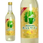 akadamaホットワイン 白 8% 720ml (日本・白ワイン)