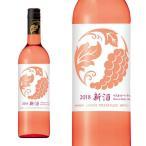 サントリー ジャパンプレミアム 新酒 マスカット・ベーリーA にごりロゼ 2018年|日本の新酒