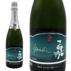 嘉yoshi スパークリング ピノ・シャルドネ 高畠ワイナリー 750ml (日本 スパークリングワイン 白)