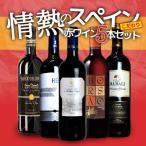 ワインセット 情熱のこだわりスペイン産赤ワイン5本セット