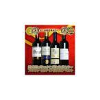 最高級メドック すべてゴールドメダルのこだわりボルドーフルボディ赤ワイン飲み比べ4本セット 送料無料のワインセット