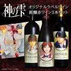 神の雫 オリジナルラベルワイン 3本セット 箱入り (ワインセット) 750mlボトル8本まで同梱可能