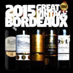ショッピングワイン ワインセット うきうき厳選 金賞ボルドーグレイトヴィンテージ2015年飲み比べ5本セット 送料無料!