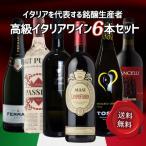 ショッピングイタリア ワインセット イタリアを代表する銘醸生産者 高級イタリアワイン 6本セット 送料無料