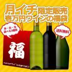 【送料無料】毎月1日のみの超限定販売!うきうきワインの玉手箱渾身1万円福袋!辛口赤コース・辛口白コース・辛口シャンパーニュコースの3種類販売