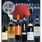 ショッピング赤 うきうきワインの玉手箱 火曜日限定ワインセット 火曜日は厳選世界の赤ワインセット (送料無料&代引手数料無料)