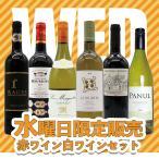 ショッピング赤 うきうきワインの玉手箱 水曜日限定ワインセット 水曜日は赤ワイン&白ワインセット (送料無料&代引手数料無料)