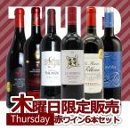うきうきワインの玉手箱 木曜日限定ワインセット 木曜日は金賞ワインも入った飲み比べ赤ワインセット (送料無料&代引手数料無料)