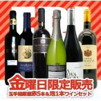 うきうきワインの玉手箱 金曜日限定ワインセット 金曜日は赤ワイン5本とスパークリングワイン1本のワインセット (送料無料&代引手数料無料)