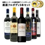 ワインセット うきうき厳選!驚異のフルボディ極上赤ワイン6本セット (送料無料ワインセット)