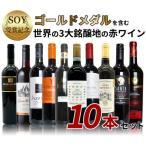 ヤフーショッピング年間ベストストア受賞記念 日頃の感謝をこめてトリプル金賞を含む世界の3大銘醸地の赤ワイン10本セット (送料無料)