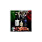 イタリアワイン愛好家のあなたに!日本未輸入品も含む イタリア最高級フルボディ赤ワイン 豪華3本飲み比べセット (送料無料&代引き手数料無料のワインセット)