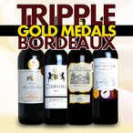 ボルドー 大人気三冠金賞赤ワインを飲み比べ トリプルゴールドメダルワイン4本セット 送料無料のワインセット