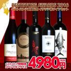 ヤフーショッピング ベストストアアワード2016 お酒部門第1位受賞記念 イタリア赤ワイン5本セット (ワインセット)