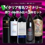 ワインセット イタリア有名ワイナリー赤ワイン バーベキューやお肉と一緒に楽しむ赤ワイン5本セット