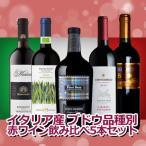 ショッピングイタリア イタリア産 ブドウ品種別 地域別 赤ワイン5本セット 送料無料