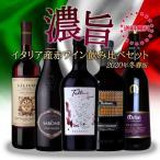ワインセット 濃旨 イタリア赤ワイン 飲み比べセット 2020年冬春バージョン 送料無料 代引き手数料無料