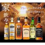 【送料無料】家飲みウイスキー飲み比べ6本セットB・国産ウイスキー・スコッチウイスキー・バーボンウイスキー・フレーバーウイスキー