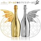 ボッテガ ゴールド&ホワイトゴールドセット 2本セット プロセッコ スプマンテ スパークリングワイン ワインセット