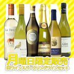 うきうきワインの玉手箱 月曜日限定ワインセット 白ワイン&スパークリングワインセット (送料無料&代引手数料無料)