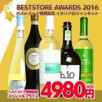 ショッピング白 ヤフーショッピング ベストストアアワード2016 お酒部門第1位受賞記念 イタリア白ワイン5本セット (ワインセット)