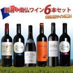 評価急上昇中の南仏赤ワイン6本セット!