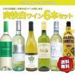 コスパ抜群!世界の味が味わえる白ワイン6本セット (送料無料ワインセット)