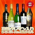 ワインセット 高級クレマンが入った 赤ワイン&白ワイン&スパークリングワイン 5本セット 送料無料 同梱不可