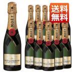 シャンパン モエシャンドン モエ・エ・シャンドン ブリュット アンペリアル ハーフボトル 正規 375ml ×12本 (フランス シャンパーニュ 白 箱なし) 送料無料