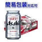 アサヒ スーパードライ 350ml缶×24本 ビール 簡易包装